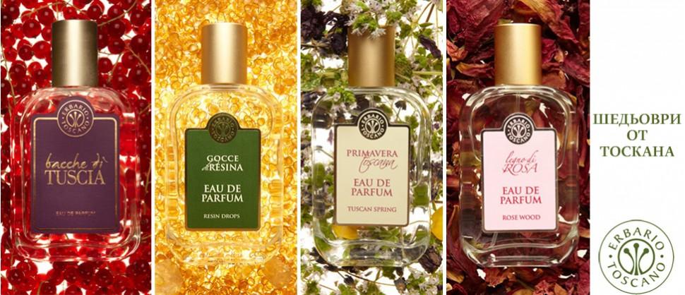 Erbario Toscano Parfume