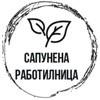 САПУНЕНА РАБОТИЛНИЦА